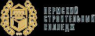 СДО Пермского строительного колледжа